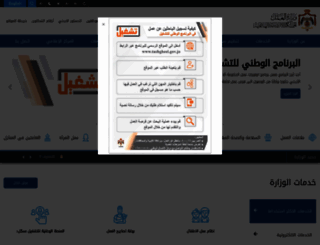 mol.gov.jo screenshot