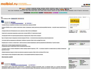 molbiol.ru screenshot