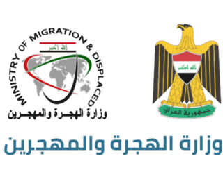 momd.gov.iq screenshot