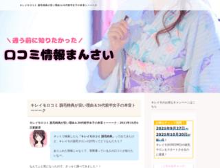 momiage.sakura.ne.jp screenshot