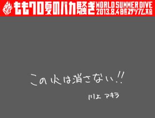 momoclo.natsunobakasawagi.jp screenshot
