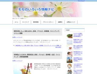 momos-navi.net screenshot