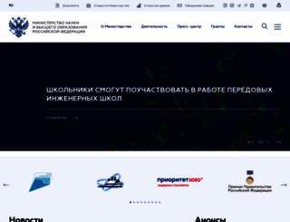 mon.gov.ru screenshot
