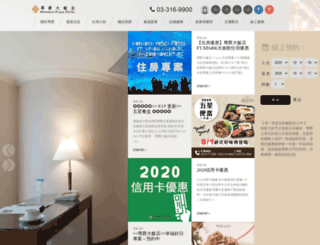 monarch-hotels.com.tw screenshot