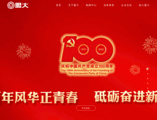 monda.com.cn screenshot