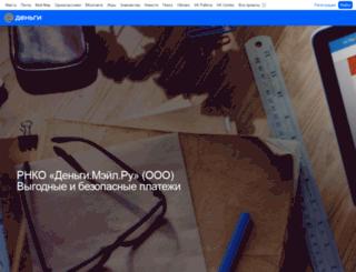 money.mail.ru screenshot