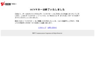 money.ocn.ne.jp screenshot