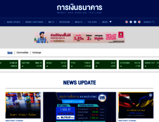 moneyandbanking.co.th screenshot