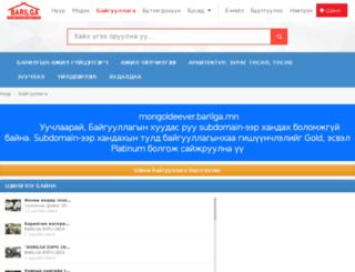 mongoldeever.barilga.mn screenshot