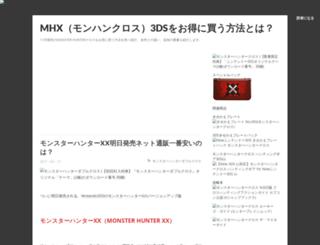 monhancross1129.hateblo.jp screenshot