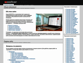 monitor.net.ru screenshot