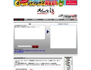 monjiro.net screenshot