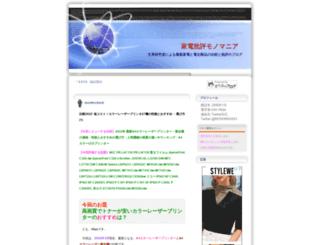 monomania.sblo.jp screenshot