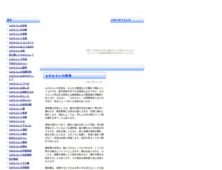 monomorai.harisen.jp screenshot