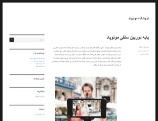 monopad.iranarena.com screenshot