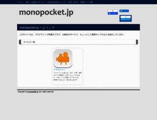 monopocket.jp screenshot