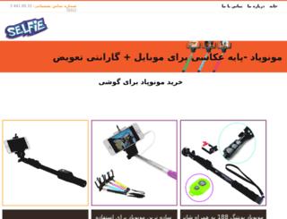 monopod.shikweb.ir screenshot
