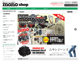monoshop.co.jp screenshot