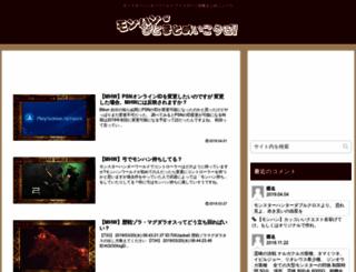 monsterhunter-matome.com screenshot