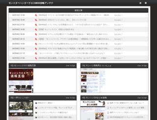 monsterhunterx.warotagamer.com screenshot