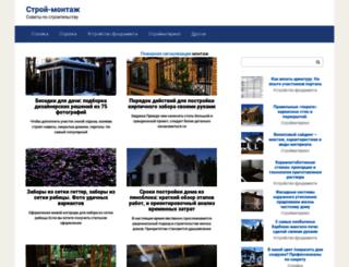 montazh-ops.ru screenshot