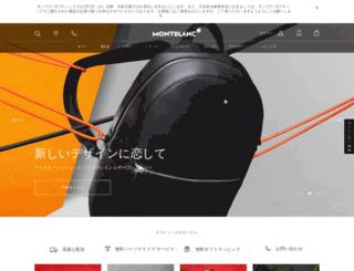 montblanc.co.jp screenshot
