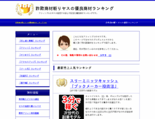 monthly-japan.net screenshot