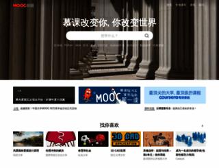 mooc.cn screenshot