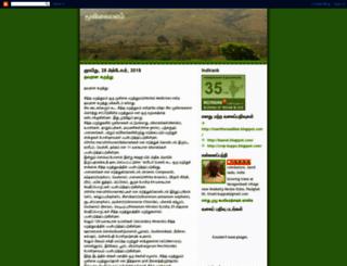 mooligaivazam-kuppusamy.blogspot.com screenshot