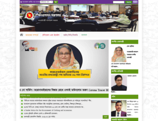 mopa.gov.bd screenshot