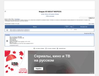 mopedcentre.forum24.ru screenshot