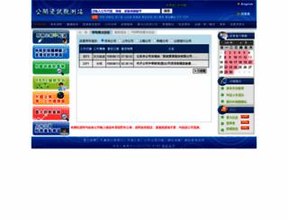 mops.twse.com.tw screenshot