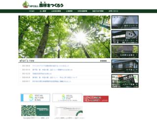 mori-tukurou.com screenshot