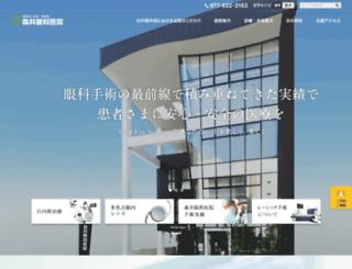 morii-ganka.jp screenshot