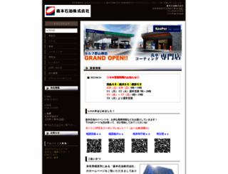 morimoto-oil.com screenshot