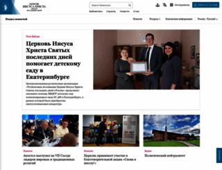mormonnews.ru screenshot