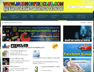 mornorfishclub.com screenshot