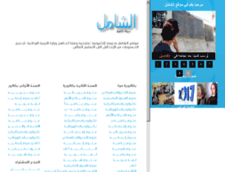 morocco.ency-education.com screenshot