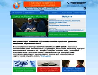 moroz-uro.ru screenshot