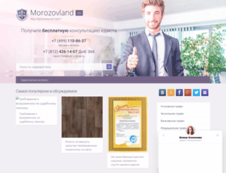 morozovland.ru screenshot