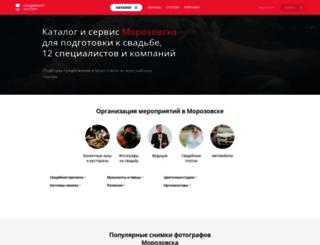 morozovsk.unassvadba.ru screenshot