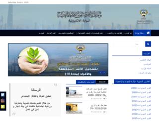 mosal.gov.kw screenshot