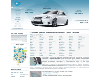 mosautoglass.ru screenshot