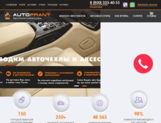 moscow.autofrant.ru screenshot