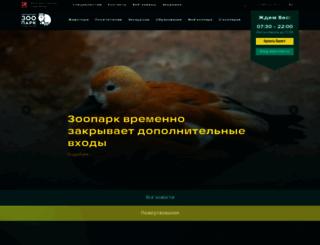moscowzoo.ru screenshot