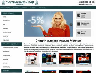 mosgd.ru screenshot