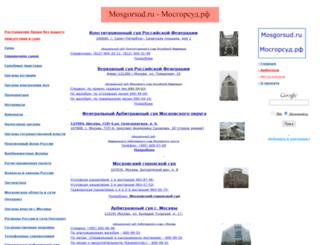 mosgorsud.ru screenshot