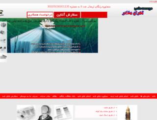 moshaveranetehran.com screenshot