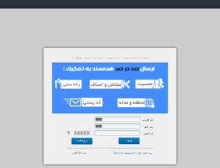 moshtariyab.com screenshot