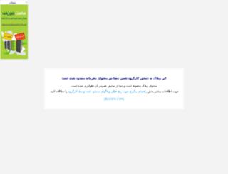 moslem93.blogfa.com screenshot